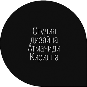 Студия дизайна Кирилла Атмачиди